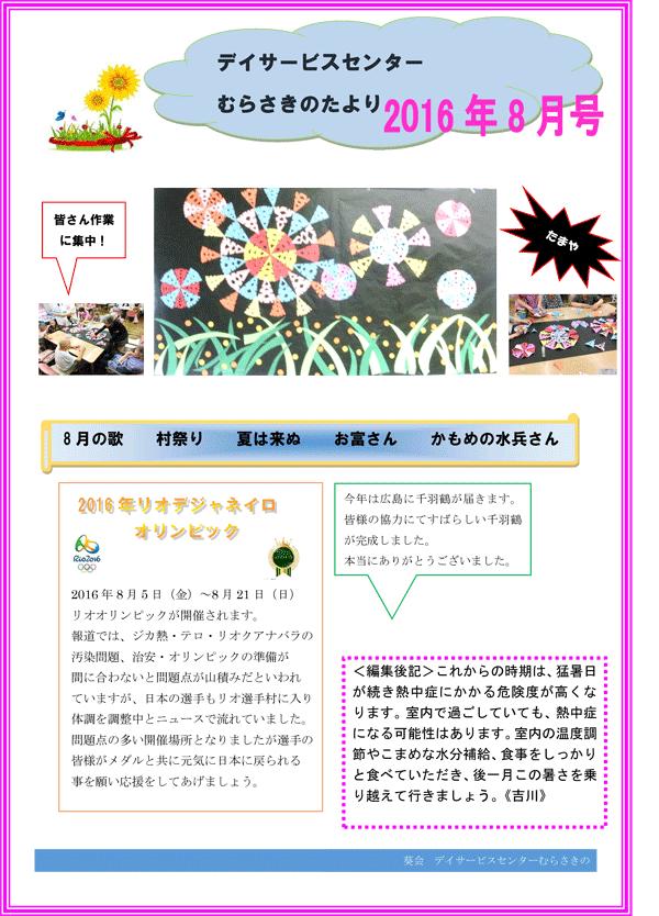 201608murasakinotayori