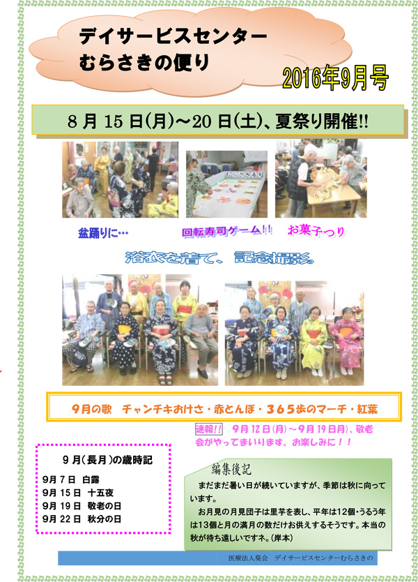 murasaki201609