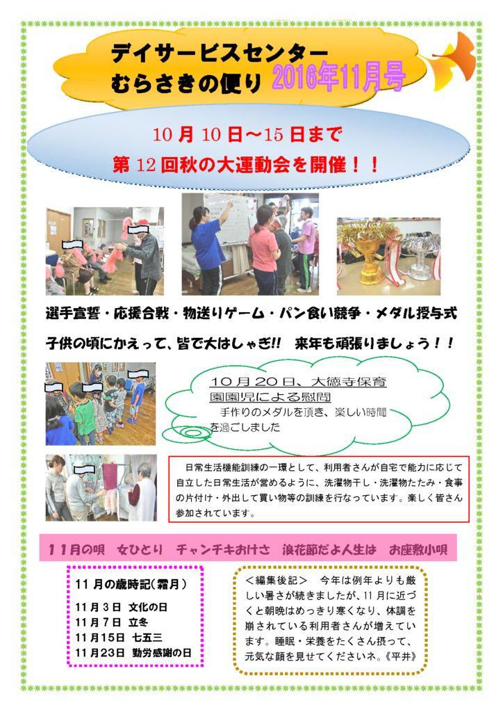 murasaku201611のサムネイル