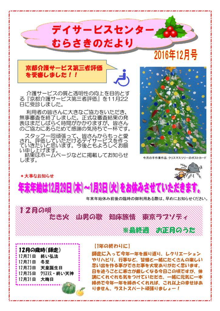 201612tayoriのサムネイル