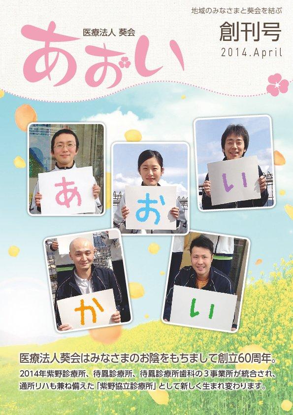 thumbnail-of-「あおい」創刊号